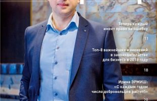 ДИРЕКТОР Иваново № 01 (204), январь-февраль 2018, цифровая версия