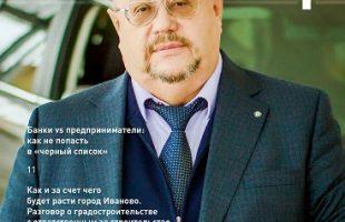 ДИРЕКТОР Иваново № 02 (205), март 2018, цифровая версия