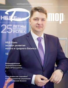 ДИРЕКТОР Иваново № 03 (206), апрель 2018, цифровая версия