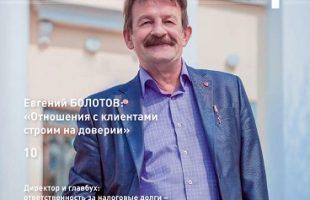 ДИРЕКТОР Иваново № 04 (207), май 2018, цифровая версия