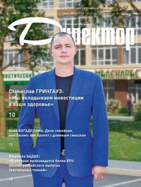 ДИРЕКТОР Иваново № 05 (208), июнь 2018, цифровая версия