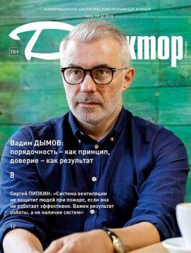 ДИРЕКТОР Иваново № 06 (209), июль 2018, цифровая версия