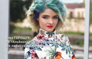 ДИРЕКТОР Иваново № 07 (210), август 2018, цифровая версия
